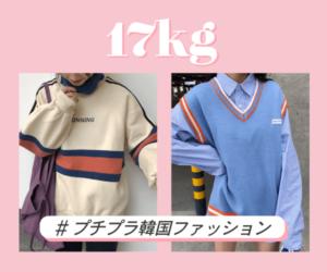 17kg(イチナナキログラム)