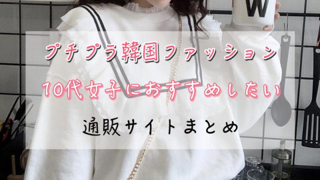プチプラ韓国ファッション!10代女子におすすめしたい通販サイトまとめ