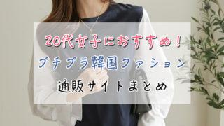 20代女子におすすめ!プチプラ韓国ファッション通販サイトまとめ